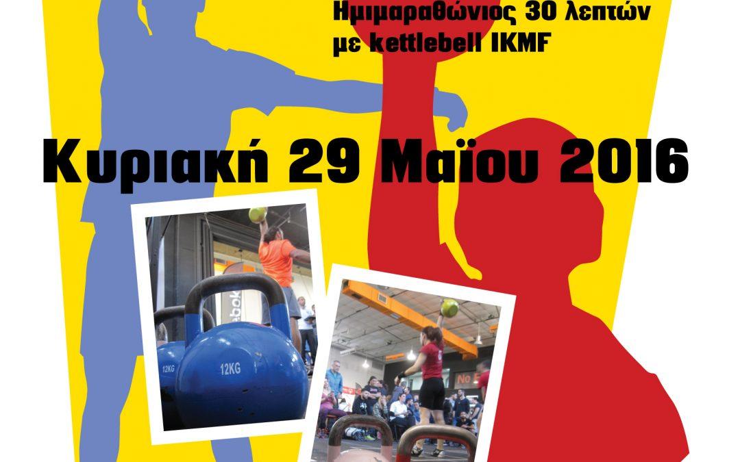 1ο Πανελλήνιο Πρωτάθλημα Kettlebell Sport IKLF – IKMF, 29 Μαϊου 2016