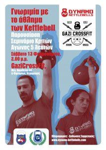 Γνωριμία με το άθλημα των kettlebell