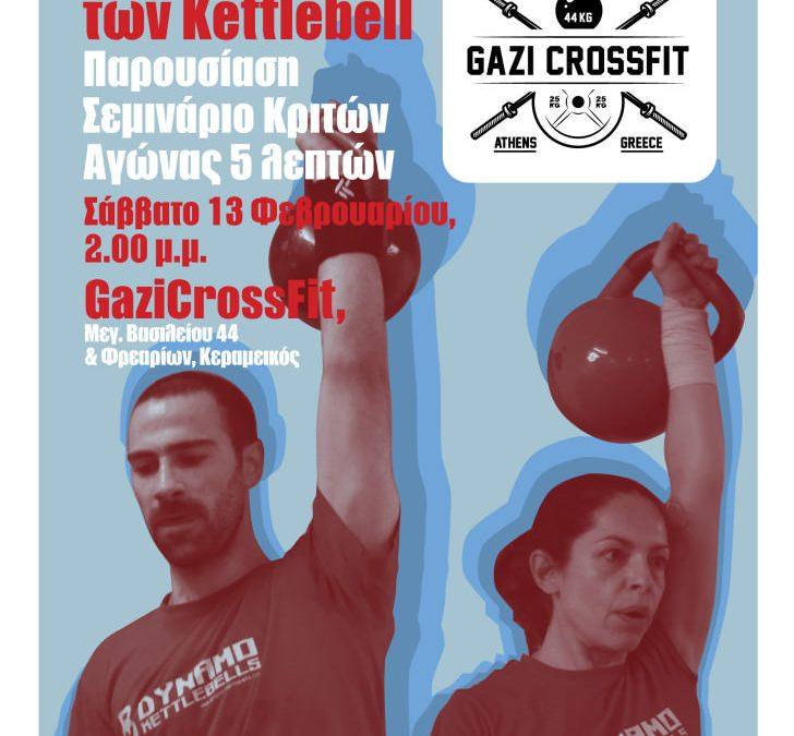 Εκδήλωση: Γνωριμία με το Άθλημα των Kettlebell, 13 Φεβρουαρίου, GaziCrossfit