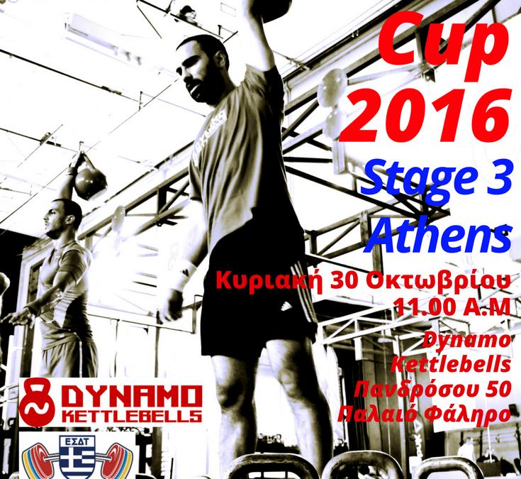 Ημι-μαραθώνιος αγώνας με Kettlebell – UGC Stage 3 – 30 Οκτωβρίου 2016