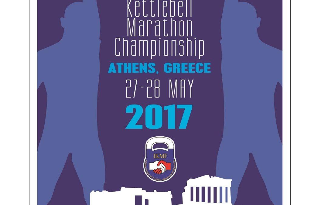 2ο Πανευρωπαϊκό Πρωτάθλημα IKMF – Αθήνα, 26-28 Μαϊου 2017