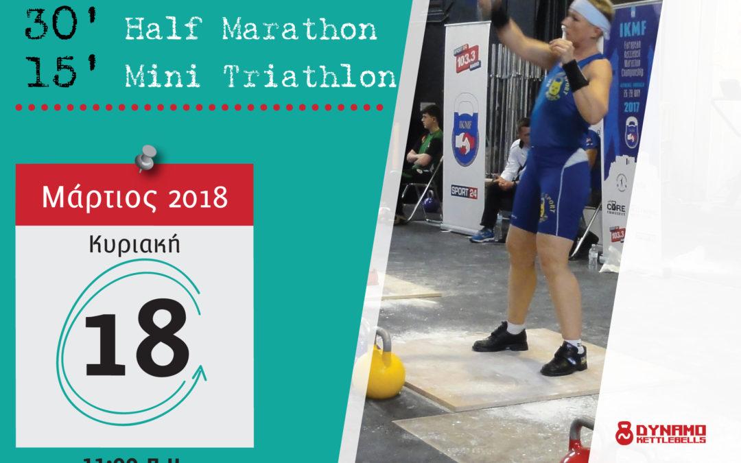 IKMF Kettlebell Marathon Hellenic Championship 2018